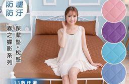 春之蝶影-床包式無線絎縫保潔墊+枕墊(單人/雙人/加大)