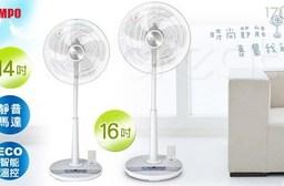 只要1,680元起(含運)即可享有【SAMPO聲寶】原價最高3,388元ECO智能溫控DC節能風扇系列1台:(A)14吋(SK-FG14DR)/(B)16吋(SK-FG16DR)。享1年保固!
