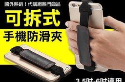 拒絕溜手! 獨家可拆式手機防滑夾