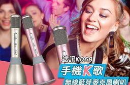 途訊K068 掌上型行動KTV 無線藍芽麥克風+藍芽喇叭
