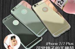 iPhone 7/7 Plus絕美自拍鏡面金屬感TPU手機殼