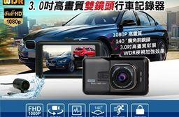 3.0吋高畫質雙鏡頭行車記錄器(贈8G記憶卡)
