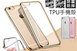 iPhone 7/7 Plus 電鍍TPU手機殼
