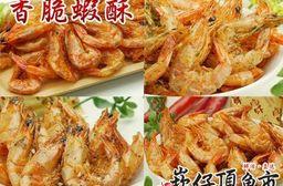【崁仔頂魚市】香脆蝦酥隨手包(5包/組)-4口味任選