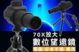 電腦/手機(安卓) 兩用70倍放大數位望遠鏡