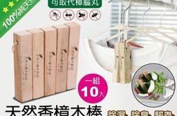 2組起~除濕驅蟲天然香樟木棒(10入/組)
