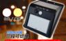 生活市集 8.0折! - LED太陽能多功能感應燈,限時8.0折