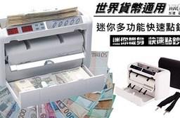 平均每台最低只要3990元起(含運)即可購得【HANLIN】1000迷你多功能快速點鈔機1台/2台/4台,購買即享3個月保固服務!