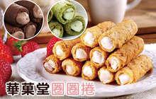 華菓堂 6.4折! - 爆漿牛軋糖圈圈捲