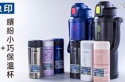 只要2,190元(含運)即可享有【象印】原價2,790元運動型保冷瓶(SD BB20)+繽紛小巧保溫杯(SM AFE35)一組,多色任選。