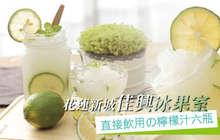 佳興冰果室 8.0折! - 直接飲用的檸檬汁六瓶