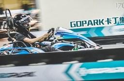 平均每張最低只要346元起即可享【GOPARK卡丁樂園】電能卡丁車急速奔馳套票7張/12張/26張。