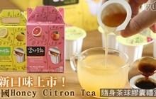 韓國Honey Citron Tea 3.7折! - 隨身茶球膠囊禮盒