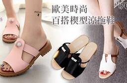 平均最低只要220元起即可享有夏出清歐美時尚百搭楔型涼拖鞋:1雙/2雙/4雙/6雙/8雙,多款多尺寸!