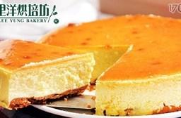 店取:只要225元即可享有【里洋烘培坊】原價380元乳酪蛋糕乙個:經典重乳酪/提拉米蘇/芒果重乳酪/蔓越莓重乳酪/桂圓重乳酪/帕瑪森乳酪(6選1)。