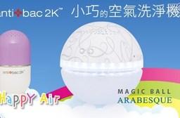 只要1,152元起(含運)即可享有【antibac2K安體百克】原價最高17,800元空氣清淨機/淨化液:(A)空氣淨化液:120ML/300ML/(B)空氣清淨:空氣洗淨機HAPPY AIR膠囊型系列(Purple 紫色)/空氣洗淨機(Magic Ball。彩繪版)(白色),多種味道任選!