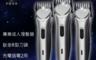 生活市集 5.4折! - 伊德萊斯專業電動剪髮器