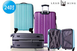 LEADMING 動感線條防刮耐撞行李箱