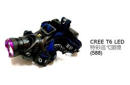 CREE T6 LED特彩巡弋頭燈(588)