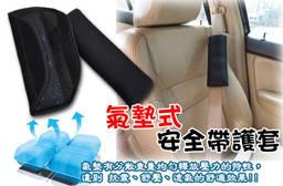 氣墊式安全帶護套(2入組)