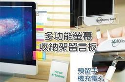 螢幕手機支架留言板
