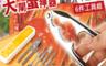 好魚網 4.0折! - 享食大閘蟹吃蟹神器組