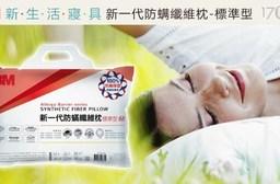 只要888元(含運)即可享有【3M】原價1,380元IBK-100新一代防螨纖維枕-標準型2入,再加贈1800ML洗衣精(市價205元)!