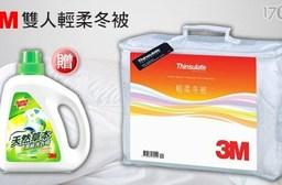 只要3,990元(含運)即可享有【3M】原價6,990元Z370輕柔冬被1入(雙人6x7),再加贈1800ML洗衣精!