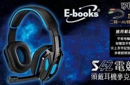 平均每入最低只要349元起(含運)即可購得【E-books】電競頭戴耳機麥克風1入/2入。