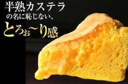 品牌【Blanc Neige 雪天使】再度回饋喜愛半熟的消費者,推出日式手工濃郁香醇的烏骨雞蛋香滑順可口;創新烘焙法,不甜膩且入口即化、鬆軟綿密! 5家分店 只要299元,即可享有【Blanc Neige 雪天使】銀座半熟原味蜂蜜蛋糕(6吋)一入