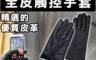 生活市集 6.0折! - 防風保暖全皮觸控手套