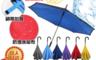 生活市集 2.4折! - 新加大防風反向上收雨傘