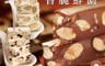 好吃宅配網(原主廚嚴選) 7.4折! - 櫻桃爺爺手工牛軋糖系列