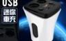 3C市集 2.8折! - 雙USB電壓杯座型擴充器