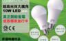 3C市集 2.6折! - 綠生活10W超高效LED燈泡