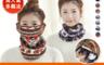 生活市集 2.0折! - 防風保暖圍巾耳口罩
