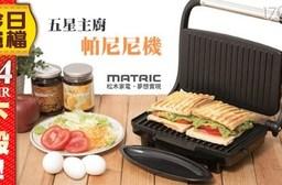 只要2,850元(含運)即可享有【日本松木MATRIC】原價3,980元五星主廚帕尼尼機(MG-DM0103P)1台,享1年保固。