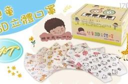 只要99元即可享有原價300元兒童3D立體口罩1盒(50片/盒),多款圖案任選。