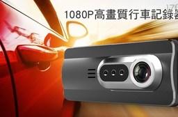 只要1,388元(含運)即可享有原價4,980元GS3000高畫質正1080P高畫質行車記錄器(加贈16GB記憶卡)1入,享1年保固。