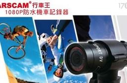 只要1,699元起(含運)即可享有原價最高4,090元1080P防水機車記錄器系列:(A)1080P防水機車記錄器1入/(B)1080P防水機車記錄器+8G記憶卡1組。