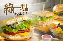 【綠一點VeggieGrill】鬆軟的漢堡麵包搭配爽脆生菜、甜酸蕃茄、金黃起司、青醬火烤鮮菇,完美組合透著恰到好處的鹹香氣息,美味不膩口讓味蕾也樂活一番! 中山區 只要159元,即可享有【綠一點VeggieGrill】單人午間蔬食套餐〈含瑪格麗特佛卡夏/麻豆青苜佛卡夏/橄欖蕃茄瑪須堡/鐵板碳烤大沙拉 四選一 + 帶皮角薯/花圃沙拉 二選一 + 綠一點咖啡/特選牧場鮮奶/鮮榨萊姆汁/每日選湯 四選一 〉