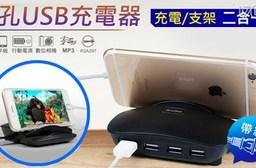 平均最低只要329元起(含運)即可享有【aibo】USB-401充電/支架二合一 4孔USB帶線充電器:1入/2入/4入/8入。