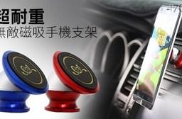 平均最低只要294元起(含運)即可享有超耐重無敵磁吸手機支架:1入/2入/4入,顏色:紅色/藍色。