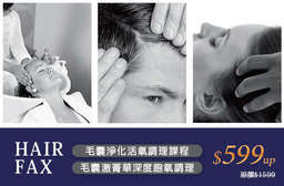 舒活頭皮,達到真正的深呼吸!【HAIR FAX 頭皮概念館】頂級專業髮品,針對頭皮問題,加強改善,並修護受損的髮絲,讓頭髮更強健! 19家分店 只要599元起,即可享有【HAIR FAX 頭皮概念館】A.毛囊淨化活氧調理課程 / B.毛囊激菁華深度飽氧調理