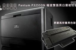 只要2,190元起(含運)即可享有【Pantum】原價最高10,400元極速雙面黑白雷射印表機/原廠高容量黑色碳粉匣:(A)印表機(P3255DN)1台/(B)黑色碳粉匣(PC-310H)1入/(C)印表機(P3255DN)+黑色碳粉匣(PC-310H)1組,印表機原廠保固1年。
