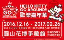 HELLO KITTY GO AROUND歡樂嘉年華 10.0折! - 展期單人票一張