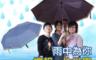 生活市集 2.4折! - 超大自動開收四人雨傘