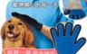 生活市集 2.1折! - 寵物潔毛安撫兩用式手套