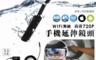 生活市集 6.9折! - WIFI無線手機延伸鏡頭