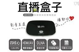 只要1,390元(含運)即可享有原價4,490元人因 直播盒子(MD3502CK)無線雲端智慧電視盒(福利品)1入。